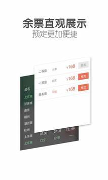 超级火车票_火车_余票_最新票价 screenshot 4