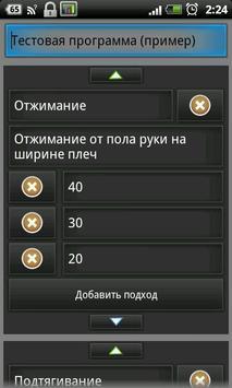 Спорт менеджер apk screenshot