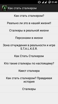 Сталкер. Как им стать в жизни apk screenshot
