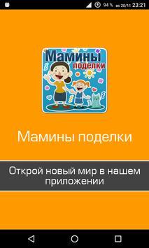 Мамины поделки poster