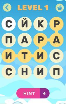 Найди имя ПОНИ: филворды poster