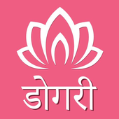 Discover Dogri icon