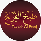 Tabakh Al Freej icon