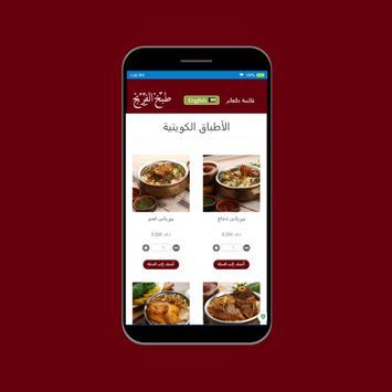 Tabakh Al Freej screenshot 1