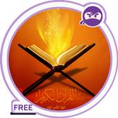 हिंदी में पवित्र क़ुरान icon