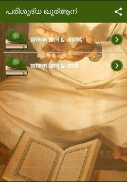 हिंदी में पवित्र क़ुरान poster