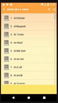 कुरान मजीद (हिंदी) Al Quran - बात सुनो screenshot 1