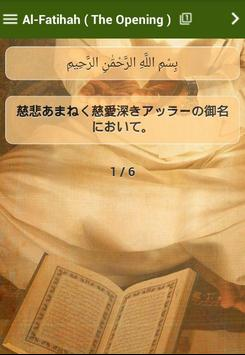 日本語でコーラン apk screenshot