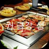 Kwon Geum Sung icon