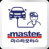마스타모터스 - 중고차,구매,판매,시세 조회,진단평가 icon