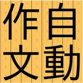 (停止中) Majibun 自動作文 旧版 icon