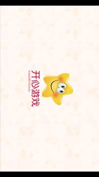 土豪斗地主 poster