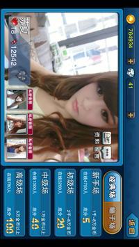 土豪斗地主 apk screenshot