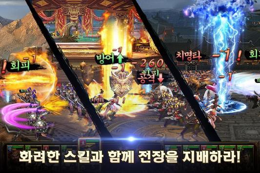 삼국군영전M:여포의 야망 screenshot 4