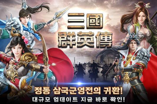 삼국군영전M poster