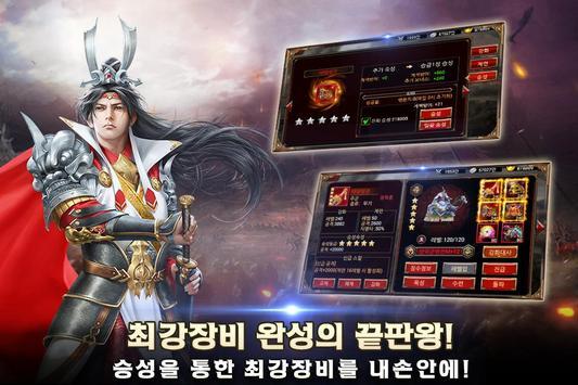 삼국군영전M apk screenshot