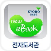 교보문고 전자도서관 icon