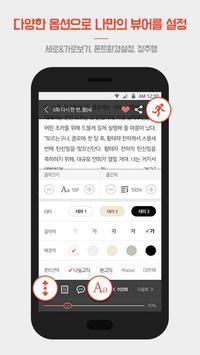 웹소설 톡소다 apk screenshot