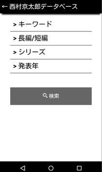 西村京太郎データベース apk screenshot
