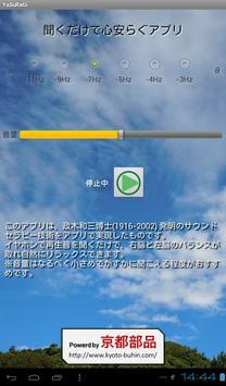 聞くだけで心安らぐアプリ リラックス・瞑想・集中のお供に apk screenshot
