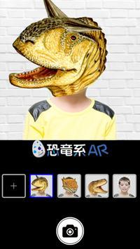 恐竜系AR poster