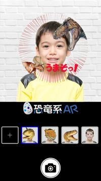 恐竜系AR apk screenshot