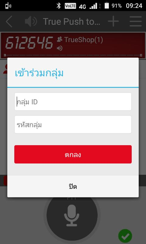 True Push to Talk for Android - APK Download