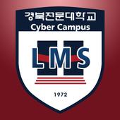 경북전문대학교 사이버캠퍼스 icon