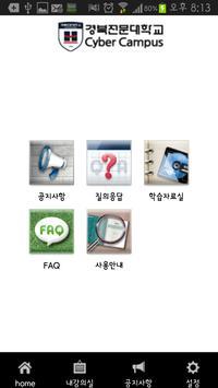 경북전문대학교 사이버캠퍼스 poster