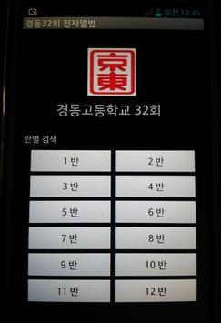 경동32회 전자앨범 poster