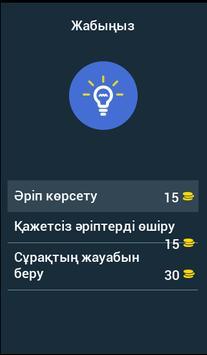 ӨНІМДІ ТАП. ҚАЗАҚША ОЙЫН. screenshot 4