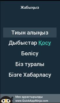ӨНІМДІ ТАП. ҚАЗАҚША ОЙЫН. screenshot 5