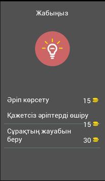 4 сурет 1 артық. Қазақша ойын screenshot 4