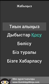 4 сурет 1 артық. Қазақша ойын screenshot 5