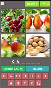 4 сурет 1 артық. Қазақша ойын poster
