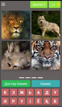 4 сурет 1 артық. Қазақша ойын screenshot 3