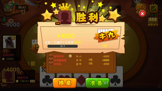 开心斗牛 screenshot 3