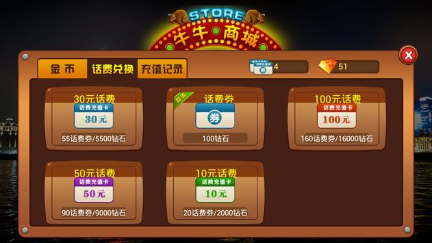 开心斗牛 screenshot 2