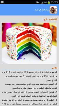 جديد وصفات كعكة رأس السنة 2016 screenshot 11