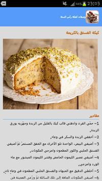 جديد وصفات كعكة رأس السنة 2016 screenshot 13