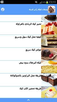 جديد وصفات كعكة رأس السنة 2016 screenshot 6