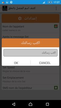 كشف إسم المتصل المجهول بالنطق screenshot 4