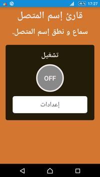 كشف إسم المتصل المجهول بالنطق poster