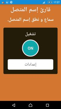 كشف إسم المتصل المجهول بالنطق screenshot 1