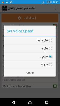 كشف إسم المتصل المجهول بالنطق screenshot 3