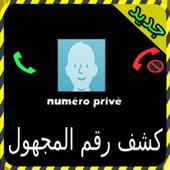 اعرف رقم المتصل المجهول prank icon