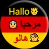 لفظ الكلمات الألمانية Zeichen