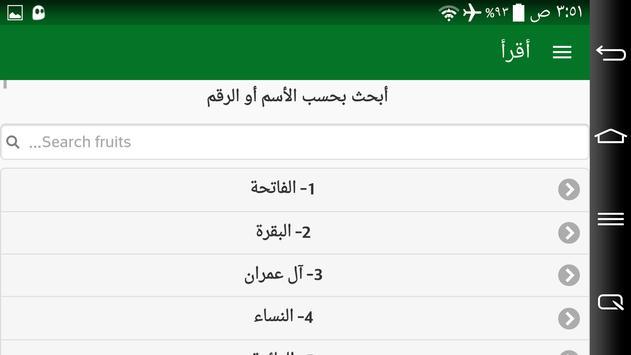 أقرأ وسبح بحمده قرآن كريمquran apk screenshot