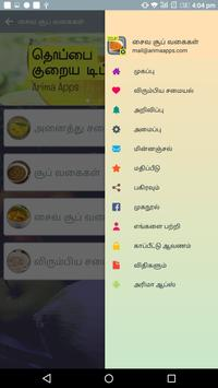 Healthy Vegetable Soup Recipes Veg Soup Tamil screenshot 10