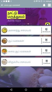 Healthy Vegetable Soup Recipes Veg Soup Tamil screenshot 1